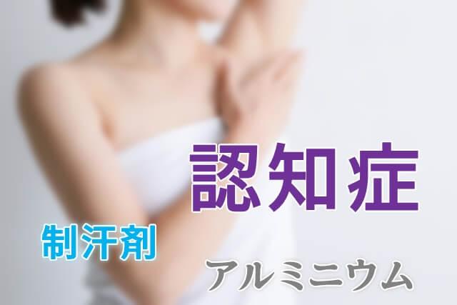 制汗剤を毎日使う人は要注意!アルミニウムが認知症のリスクを高める